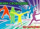 «Антинаркотические плакаты»